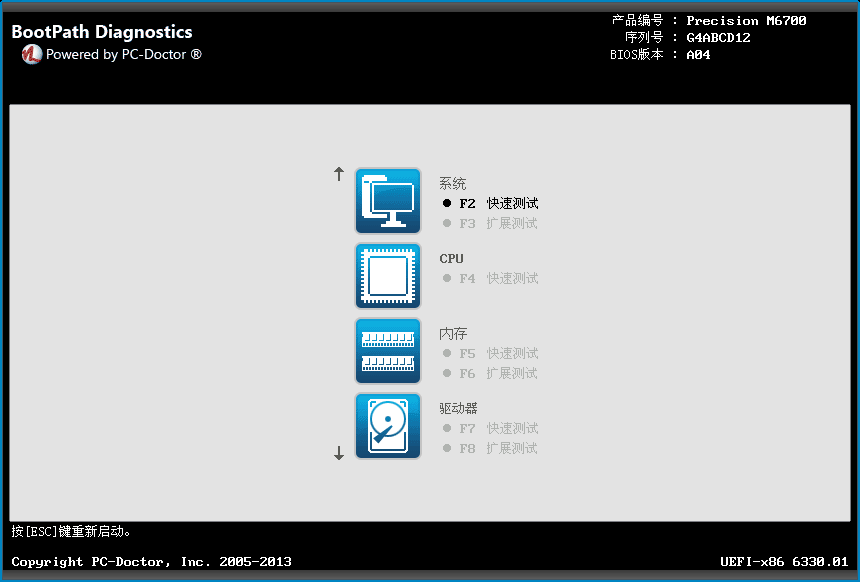 Bootpath Diagnostics - Chinese Test Menu